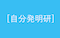 """""""最強の""""口コミ集客術 [自分発明研究所]"""