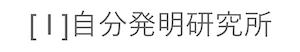 日本一最幸な個人起業家育成塾 [ I ]自分発明研究所