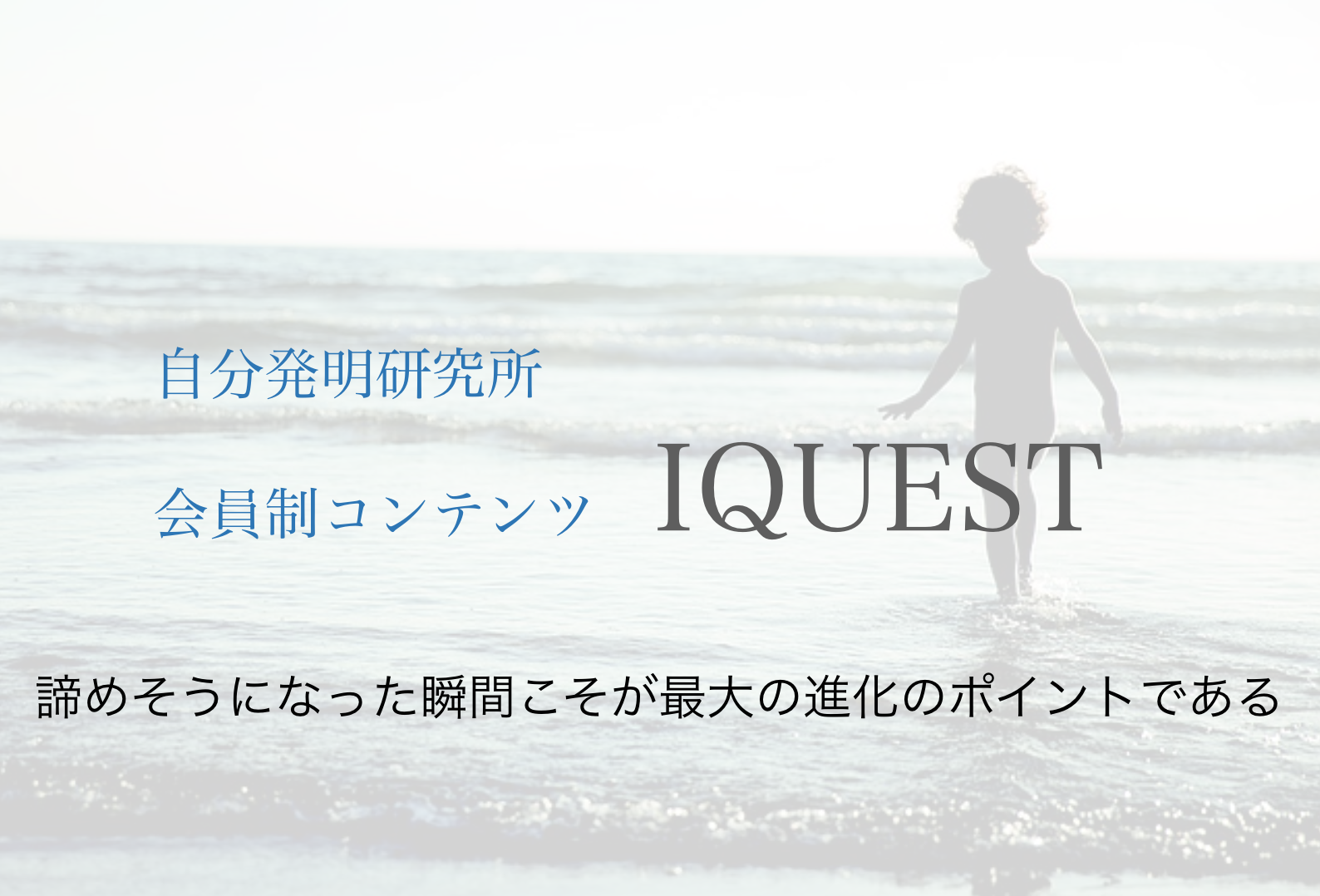 IQUEST 2 next stage(会員限定)