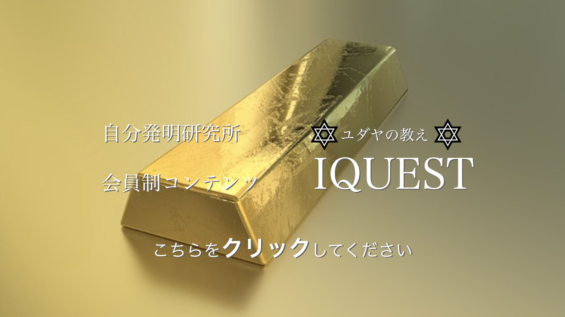 IQUEST ユダヤの教え コンテンツ集