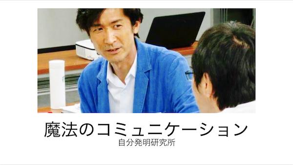 メルマガ読者様限定【動画配信】STEP2:魔法のコミュニケーション