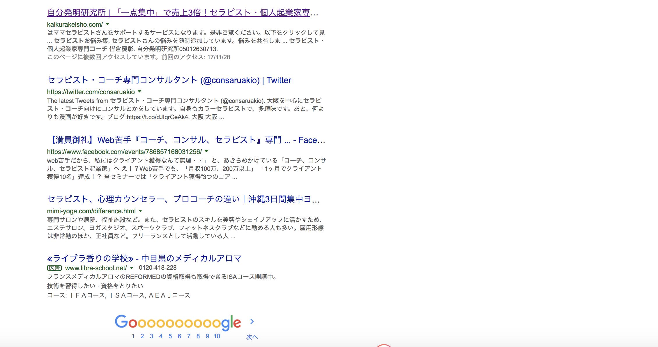 グーグルのTOPページに表示されるようになりました。