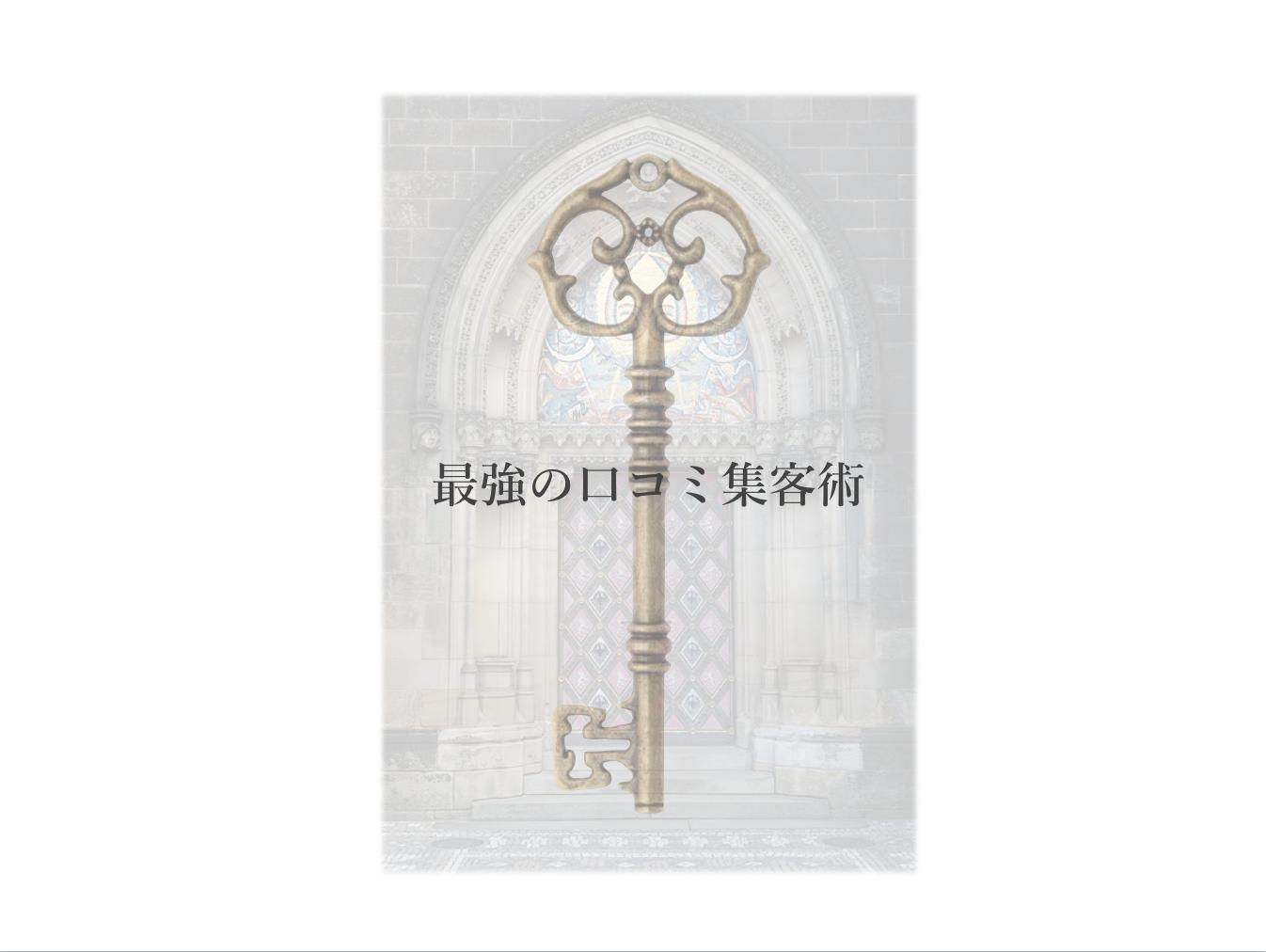 """""""最強の""""口コミ集客術 3  見えないもの"""