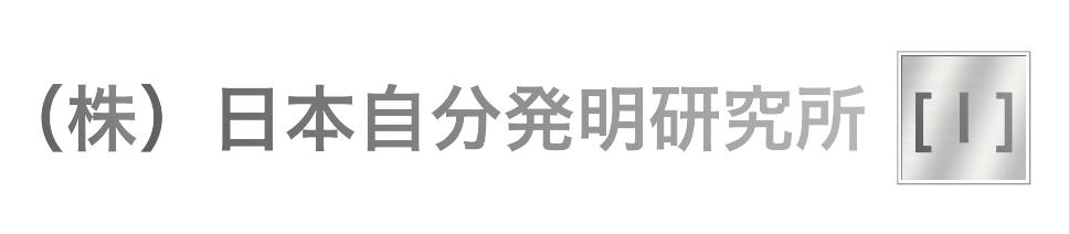 日本一のゼロイチ女性起業家育成塾 [ I ](株)日本自分発明研究所