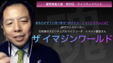 慶愛義塾 第四回チャリティイベント 人生のナビゲーションシステムとは