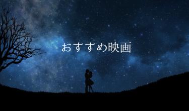 おすすめ映画「鬼滅の刃」