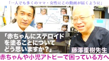 【脱ステ・脱保湿・アトピー・赤ちゃん】藤澤重樹先生に、赤ちゃんにステロイドを塗るとどうなるか?聞いてみました。一人でも多くのママがこの動画を見ることを願います。「子供のアトピーがなくなりますように」