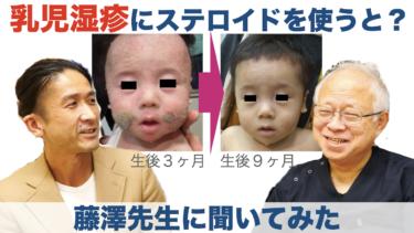 【藤澤皮膚科】幼児・乳児皮膚炎へのステロイド使用をする現状に私はかなり疑問を持ちます。