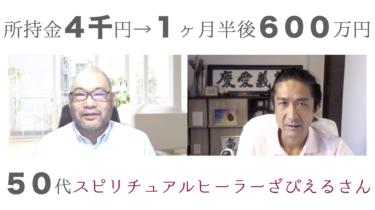 所持金数千円のヒーラーさんが1ヶ月半後に600万円の売り上げ達成